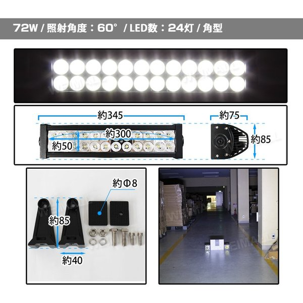 LEDワークライト72W LED投光器 12V 24V 対応 24連灯 6000K 防水仕様|pickupplazashop|02