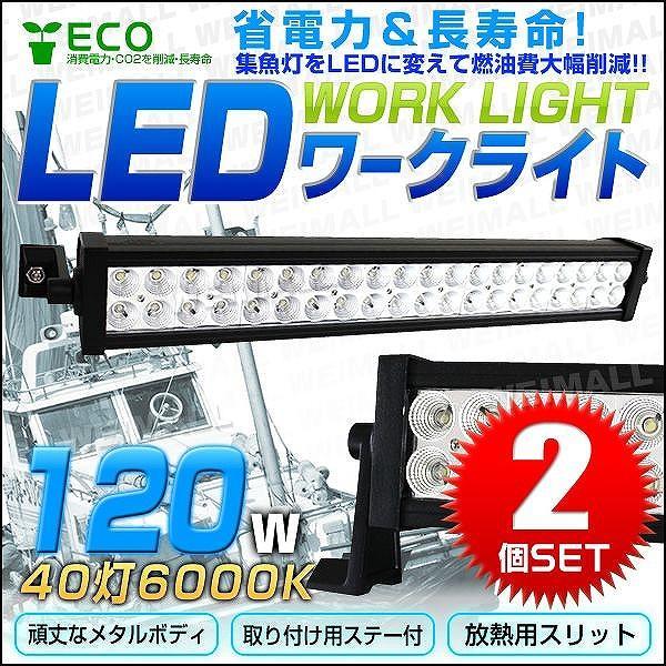 LEDワークライト 120W 投光器 12V/24V対応 40連灯 作業灯  防水仕様 2個セット pickupplazashop