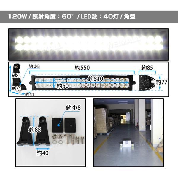 LEDワークライト 120W 投光器 12V/24V対応 40連灯 作業灯  防水仕様 2個セット pickupplazashop 02