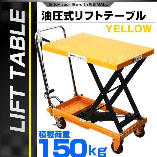 油圧式リフトテーブル 150kg ハンドテーブルリフト 油圧式昇降台車 その他台車 カート