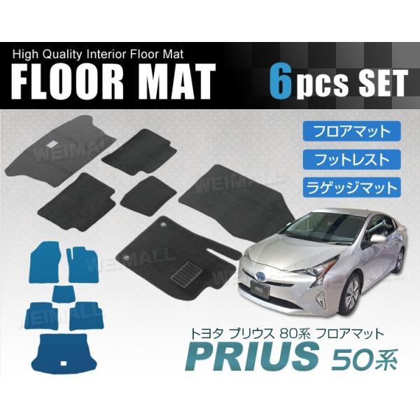 フロアマット プリウス 50系 ZVW50系 50系 PRIUS 5人乗り 6点セット フルセット 車|pickupplazashop|02