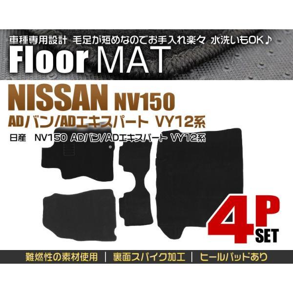 フロアマット 日産 NV150 ADバン ADエキスパート VY12系 マツダ ファミリアバン Y12系 黒 4点セット 車|pickupplazashop|02