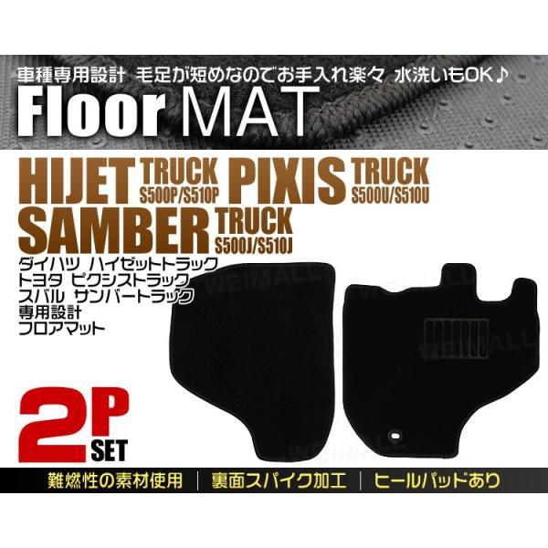 フロアマット ハイゼット トラック S500 S510 ダイハツ 軽トラ サンバー ピクシス カーフロアマット 黒 2点セット 車|pickupplazashop|02