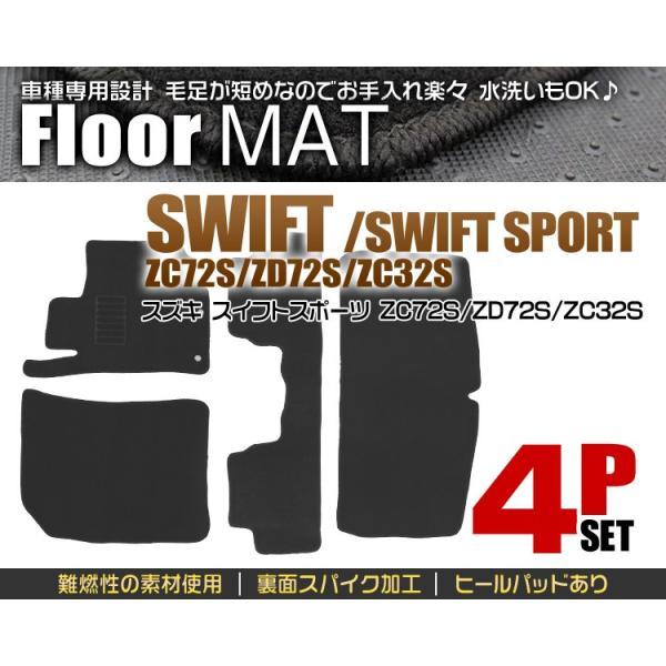 フロアマット スズキ スイフト スイフトスポーツ ZC72S ZD72S ZC32S ラゲッジマット 黒 4点セット 車|pickupplazashop|02