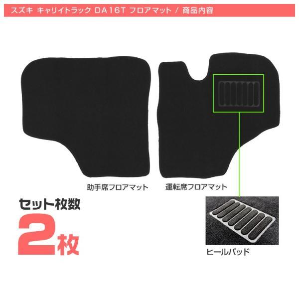 フロアマット スズキ 軽トラ キャリイトラック 日産 マツダ 三菱  黒 2点セット 車|pickupplazashop|06