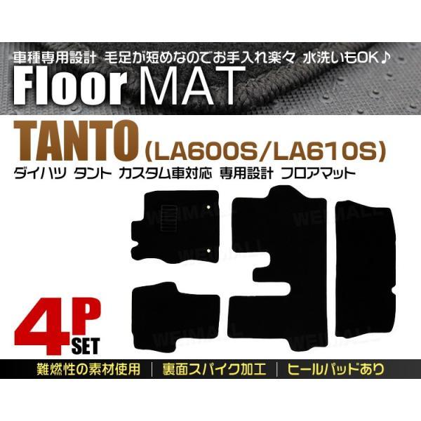 フロアマット ダイハツ タント タントカスタム LA600S LA610S ラゲッジマット カーフロアマット 黒 4点セット 車|pickupplazashop|02