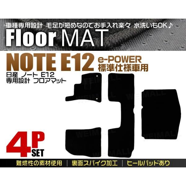 フロアマット 日産 ニッサン ノート NOTE E12 e-power イーパワー ラゲッジマット カーフロアマット 黒  4点セット 車|pickupplazashop|02