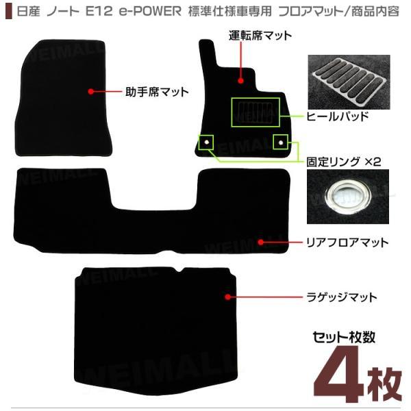 フロアマット 日産 ニッサン ノート NOTE E12 e-power イーパワー ラゲッジマット カーフロアマット 黒  4点セット 車|pickupplazashop|06