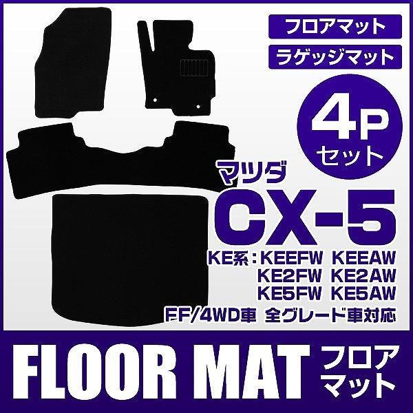 フロアマット マツダ CX-5 KE系 ラゲッジマット付き カーフロアマット 黒 4点セット 車|pickupplazashop