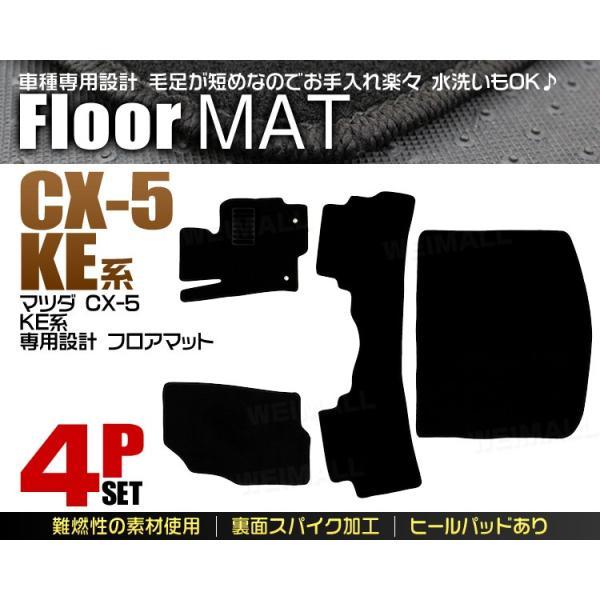 フロアマット マツダ CX-5 KE系 ラゲッジマット付き カーフロアマット 黒 4点セット 車|pickupplazashop|02