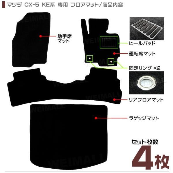 フロアマット マツダ CX-5 KE系 ラゲッジマット付き カーフロアマット 黒 4点セット 車|pickupplazashop|06