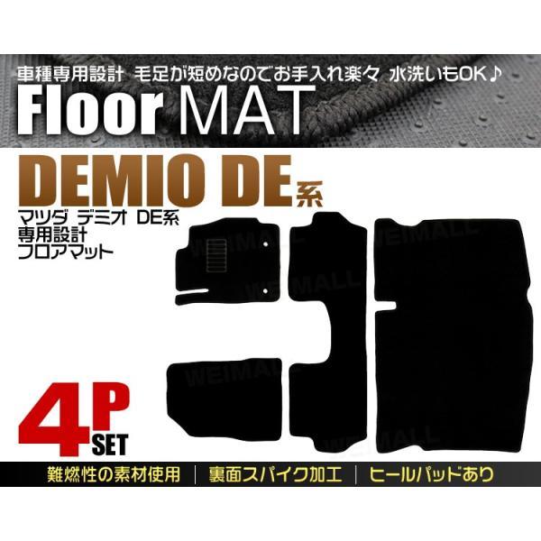フロアマット マツダ デミオ DEMIO DE系 ラゲッジマット カーフロアマット 黒  4点セット 車|pickupplazashop|02