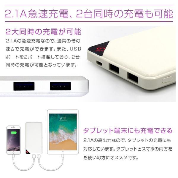 モバイルバッテリー iPhone Android iPad 軽量 大容量 10000mAh 2.1A 2〜3ポート スマホバッテリー 充電器 急速充電|pickupplazashop|03