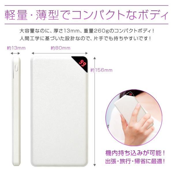 モバイルバッテリー iPhone Android iPad 軽量 大容量 10000mAh 2.1A 2〜3ポート スマホバッテリー 充電器 急速充電|pickupplazashop|04