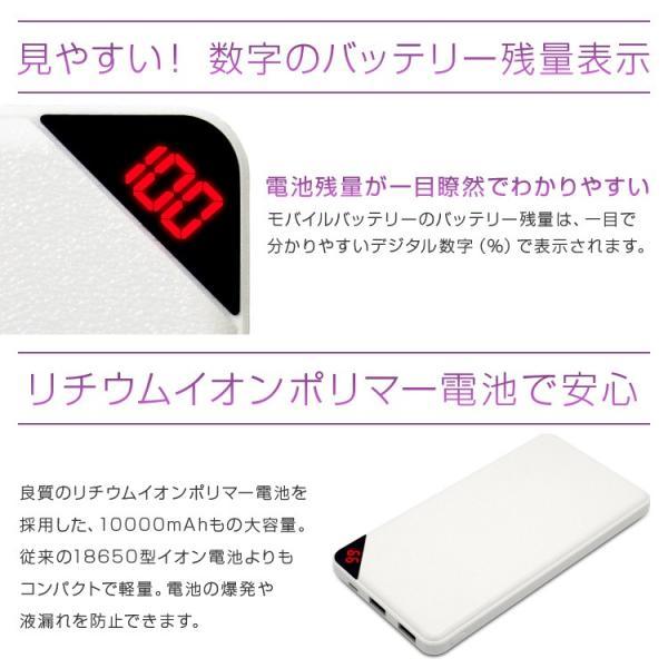モバイルバッテリー iPhone Android iPad 軽量 大容量 10000mAh 2.1A 2〜3ポート スマホバッテリー 充電器 急速充電|pickupplazashop|05