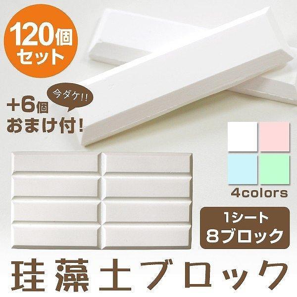 珪藻土 ドライングブロック 120個セット食品 乾燥剤 除湿剤 吸湿剤 調味料容器|pickupplazashop