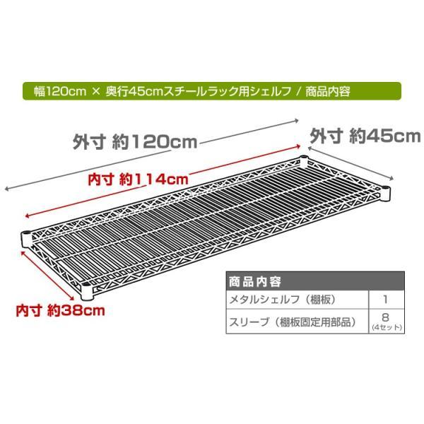スチールラック 棚板 25mm用 幅120 奥行45 スチール棚 耐荷重75kg スチールラック部品|pickupplazashop|05