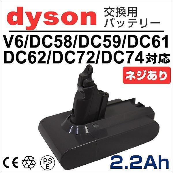 ダイソン バッテリー ネジ式 掃除機 dyson DC58 DC59 DC61 DC62 DC74 互換 2200mAh 大容量 掃除機部品 アクセサリー pickupplazashop