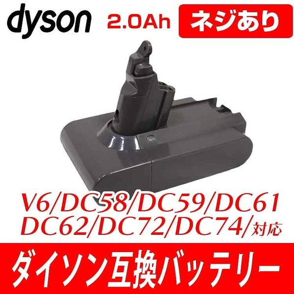 ダイソン バッテリー ネジ式 掃除機 dyson DC58 DC59 DC61 DC62 DC74 互換 2200mAh 大容量 掃除機部品 アクセサリー pickupplazashop 02