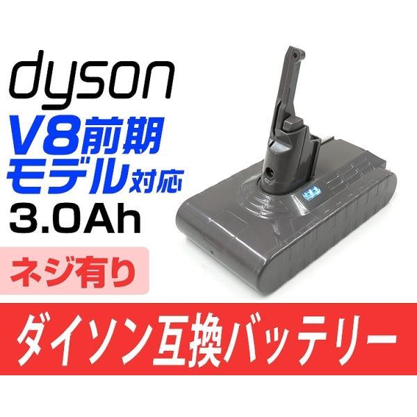 ダイソン バッテリー ネジ式 掃除機 dyson V8前期 互換 3000mAh 3.0Ah 大容量 掃除機部品 アクセサリー pickupplazashop 02