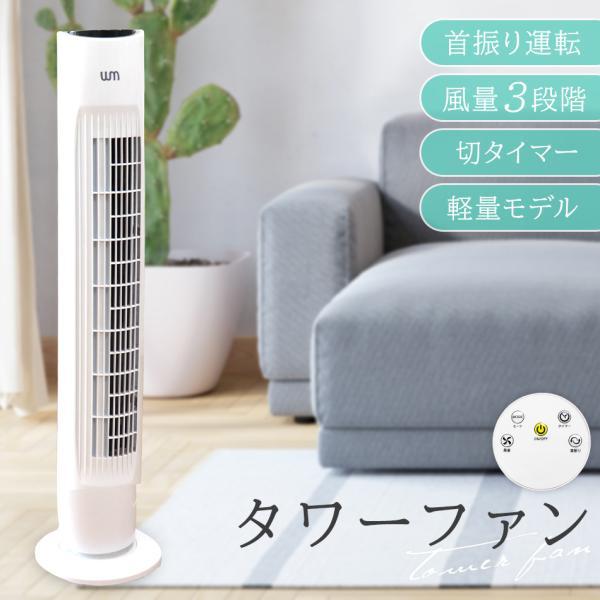 扇風機 タワー型 タワーファン タワー扇風機 スリムファン 首振り リモコン付き|pickupplazashop|02