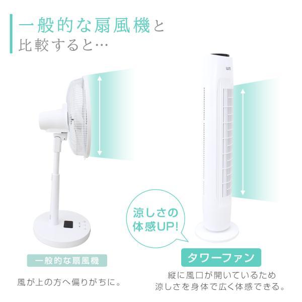 扇風機 タワー型 タワーファン タワー扇風機 スリムファン 首振り リモコン付き|pickupplazashop|04