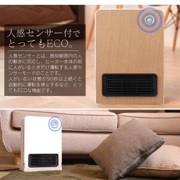 セラミックファンヒーター 小型 省エネ 人感センサー 電気代 安い 6畳 安心の1年保証付き|pickupplazashop|06