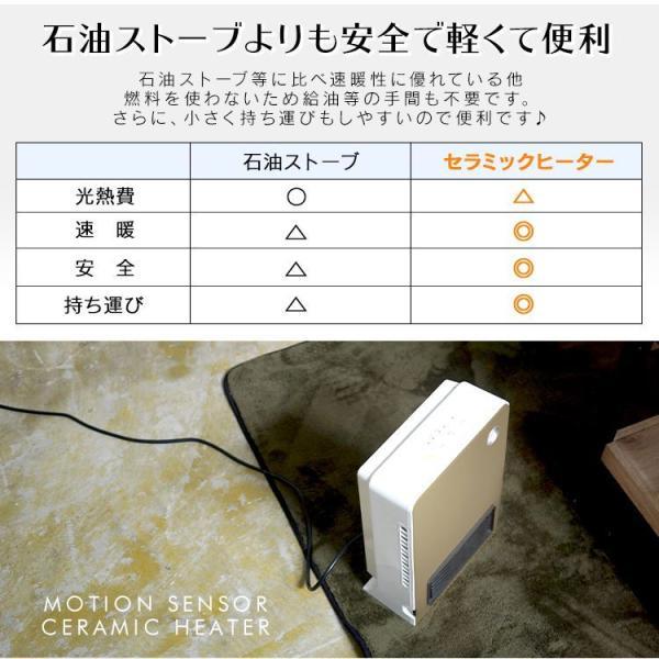 セラミックファンヒーター 小型 省エネ 人感センサー 電気代 安い 6畳 安心の1年保証付き|pickupplazashop|09