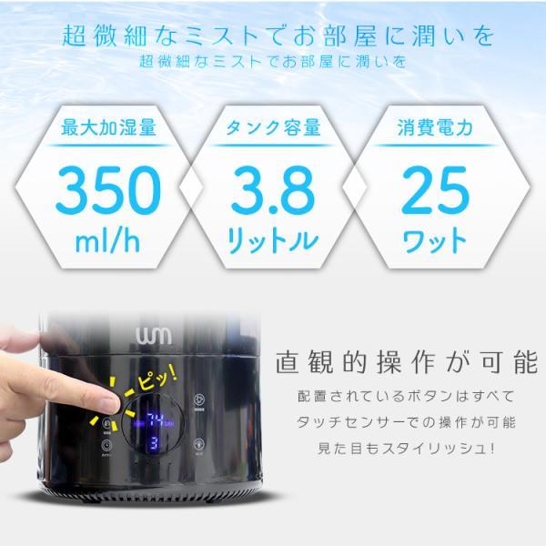 加湿器 超音波式 大容量 3.8L 卓上 インテリア おしゃれ 手入れ簡単|pickupplazashop|04
