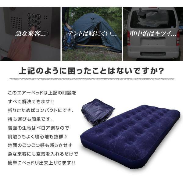エアマット 車中泊 シングル エアベッド エアーマットレス 簡易ベッド キャンピング マット|pickupplazashop|03