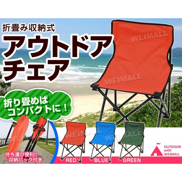 アウトドア チェア コンパクト 軽量 折りたたみ ハイチェア キャンプ 椅子 ベンチ 一人用 low アウトドアチェア|pickupplazashop|02