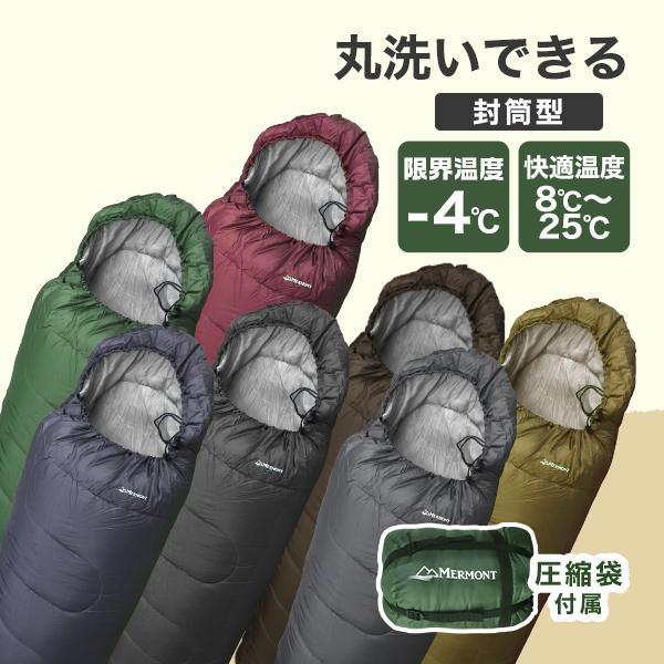 寝袋 シュラフ 封筒型 洗える 暖かい 防寒 アウトドア 車中泊 キャンプ 防災 コンパクト 軽量 夏用 冬用 オールシーズン 安い