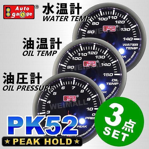 (3点セット)オートゲージ 水温計 油温計 油圧計 PK52Φ アンバーレッドLED切替機能付 ワーニング機能付 ピークホールド機能付|pickupplazashop