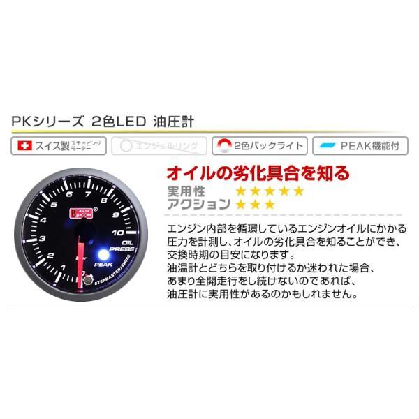 (3点セット)オートゲージ 水温計 油温計 油圧計 PK52Φ アンバーレッドLED切替機能付 ワーニング機能付 ピークホールド機能付|pickupplazashop|02