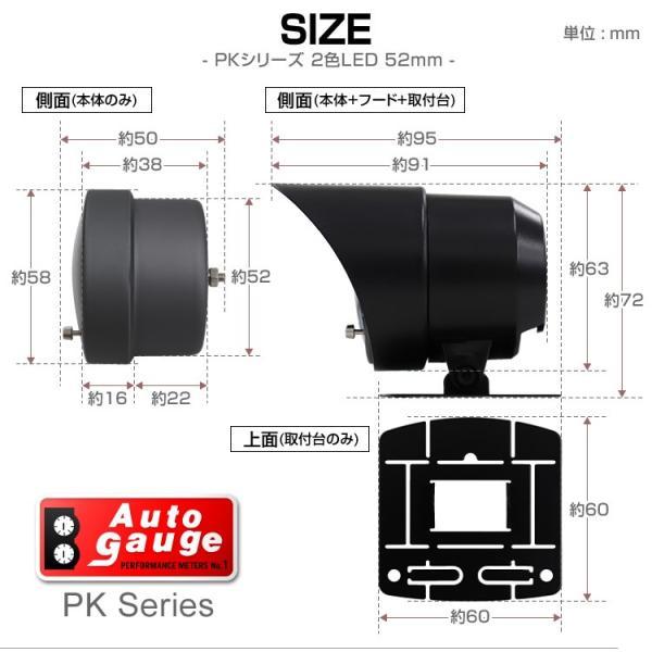 (3点セット)オートゲージ 水温計 油温計 油圧計 PK52Φ アンバーレッドLED切替機能付 ワーニング機能付 ピークホールド機能付|pickupplazashop|11