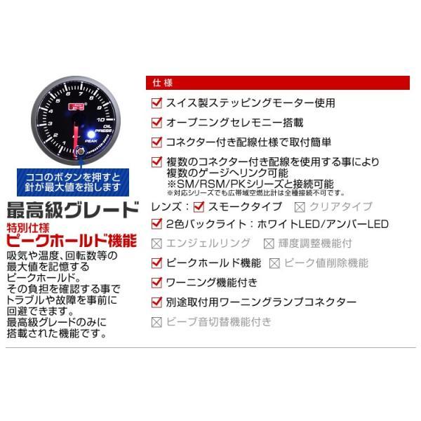 (3点セット)オートゲージ 水温計 油温計 油圧計 PK52Φ アンバーレッドLED切替機能付 ワーニング機能付 ピークホールド機能付|pickupplazashop|03
