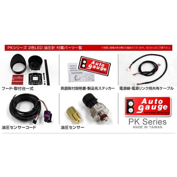 (3点セット)オートゲージ 水温計 油温計 油圧計 PK52Φ アンバーレッドLED切替機能付 ワーニング機能付 ピークホールド機能付|pickupplazashop|04
