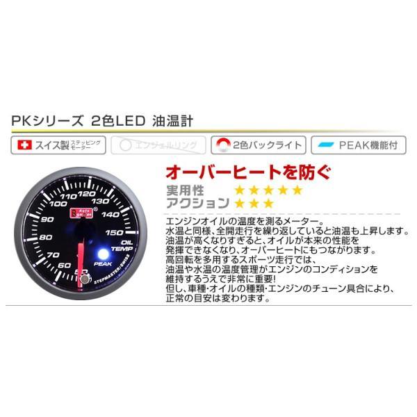 (3点セット)オートゲージ 水温計 油温計 油圧計 PK52Φ アンバーレッドLED切替機能付 ワーニング機能付 ピークホールド機能付|pickupplazashop|05