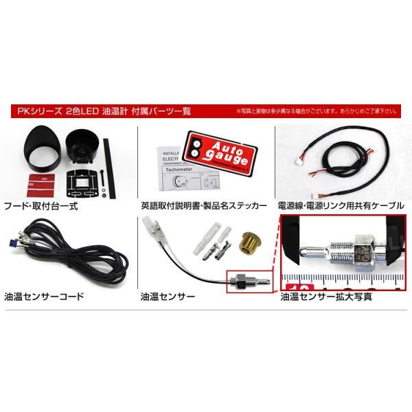 (3点セット)オートゲージ 水温計 油温計 油圧計 PK52Φ アンバーレッドLED切替機能付 ワーニング機能付 ピークホールド機能付|pickupplazashop|07