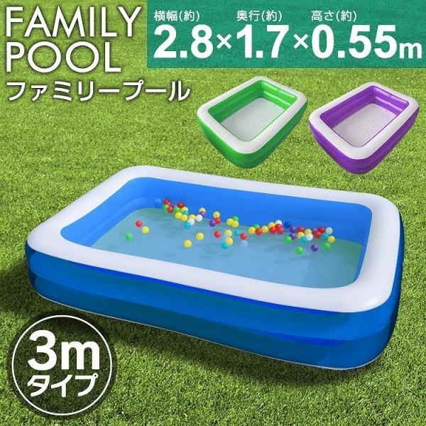 プール  家庭用  大型 2.8 m 子供用 ビニールプール ファミリープール 子供用 電動ポンプ付き|pickupplazashop|02