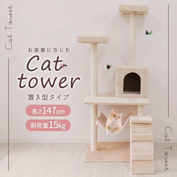 キャットタワー 据え置き型 中型 麻 146cm 猫タワー おしゃれ 爪とぎ 猫グッズ スリム 遊び場 据え置き型キャットタワー|pickupplazashop|02