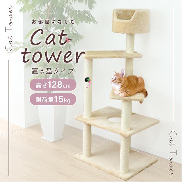 キャットタワー 据え置き型 小型 麻 高さ128cm 猫タワー おしゃれ 爪とぎ 猫グッズ スリム 遊び場 据え置き型キャットタワー|pickupplazashop