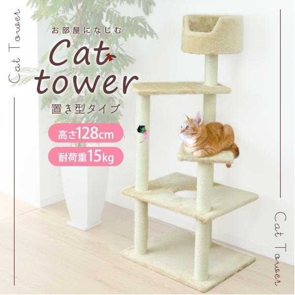 キャットタワー 据え置き型 小型 麻 高さ128cm 猫タワー おしゃれ 爪とぎ 猫グッズ スリム 遊び場 据え置き型キャットタワー|pickupplazashop|02