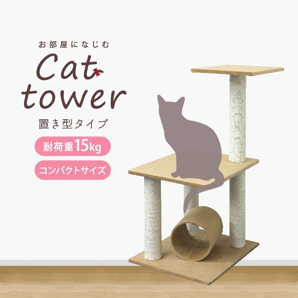 キャットタワー 据え置き型 小型 麻 84cm 猫タワー おしゃれ 爪とぎ 猫グッズ スリム 遊び場 据え置き型キャットタワー|pickupplazashop