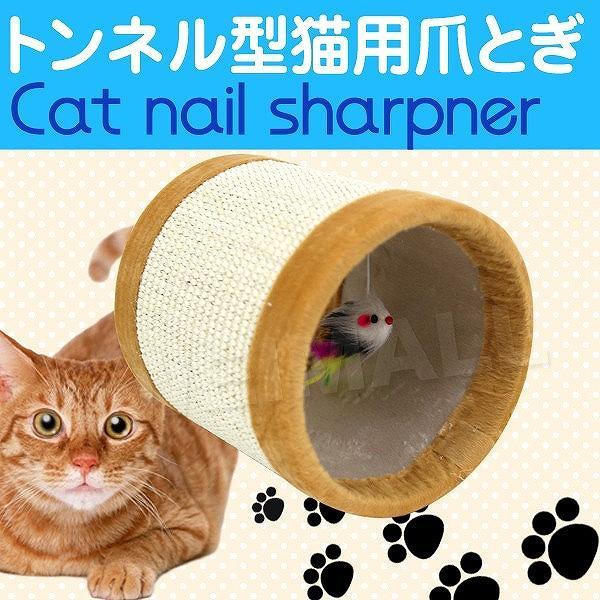 爪とぎ 猫 麻 トンネル型 猫用 ネコ つめとぎ 爪研ぎ おしゃれ 猫グッズ 猫用爪とぎ