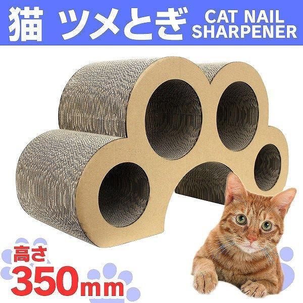 爪とぎ 猫 ダンボール 肉球型 キャットトンネル 猫用 ネコ つめとぎ 爪研ぎ おしゃれ 猫グッズ 猫用爪とぎ