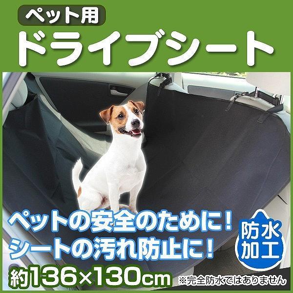 犬用ドライブ用品 ドライブシート ペット 車 後部座席 カーシート シートカバー 防水シート 汚れ防止|pickupplazashop