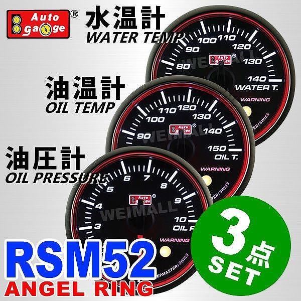 (3点セット)オートゲージ 水温計 油温計 油圧計 RSM52Φ エンジェルリング ホワイトLED ワーニング機能付 pickupplazashop