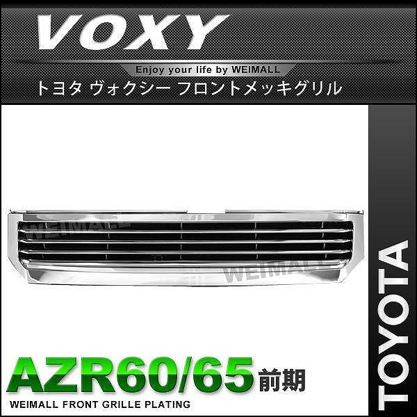 ヴォクシー VOXY AZR60 AZR65 前期 フロントグリル メッキグリル グリル トラック用 フロントグリル|pickupplazashop