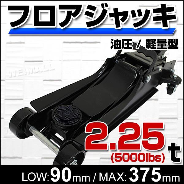 ジャッキ 低床ガレージジャッキ 2.25t フロアジャッキ 油圧ジャッキ ローダウン対応 コンパクト